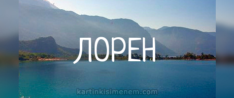 ЛОРЕН