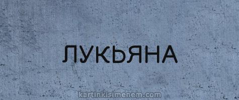 ЛУКЬЯНА