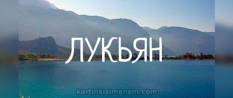 ЛУКЬЯН