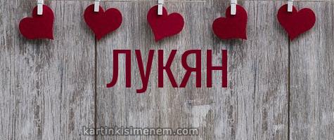 ЛУКЯН