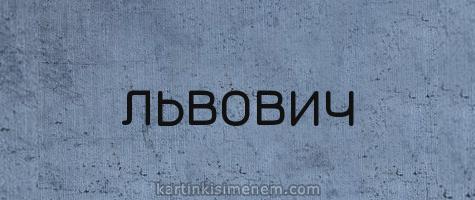 ЛЬВОВИЧ