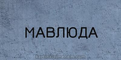МАВЛЮДА