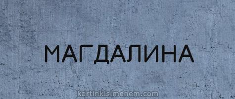 МАГДАЛИНА