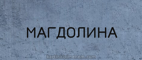 МАГДОЛИНА