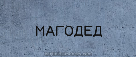МАГОДЕД