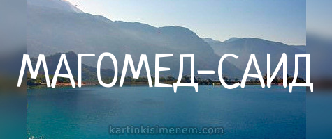 МАГОМЕД-САИД