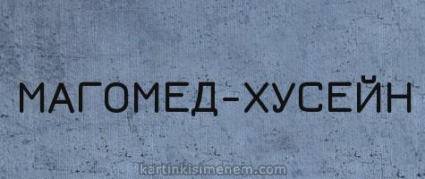 МАГОМЕД-ХУСЕЙН