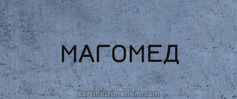 МАГОМЕД