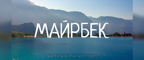 МАЙРБЕК
