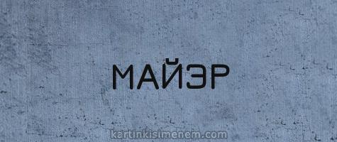 МАЙЭР