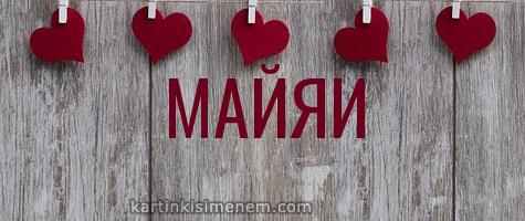 МАЙЯИ