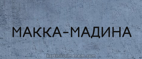 МАККА-МАДИНА