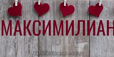 МАКСИМИЛИАН