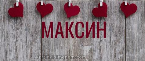 МАКСИН