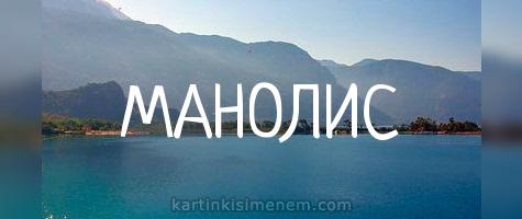 МАНОЛИС