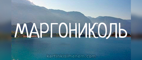 МАРГОНИКОЛЬ