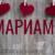 Картинки С Именем МАРИАМИ