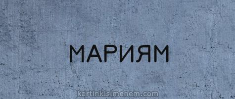 МАРИЯМ
