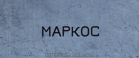 МАРКОС