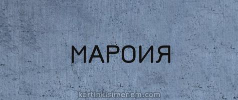 МАРОИЯ
