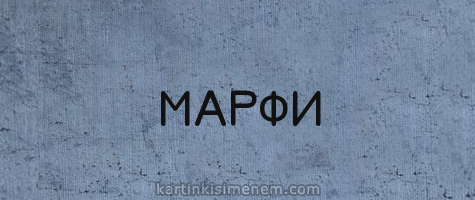 МАРФИ