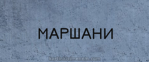 МАРШАНИ