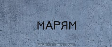 МАРЯМ