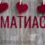 Картинки С Именем МАТИАС