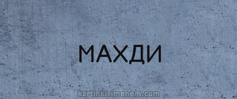 МАХДИ