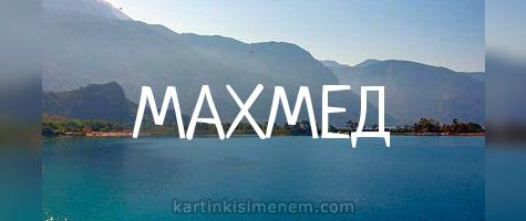 МАХМЕД
