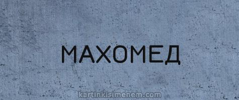 МАХОМЕД