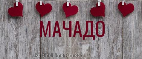 МАЧАДО