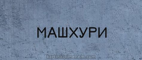 МАШХУРИ