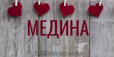 МЕДИНА