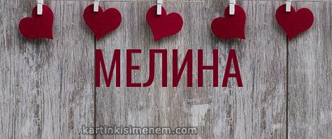 МЕЛИНА