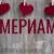 Картинки С Именем МЕРИАМ
