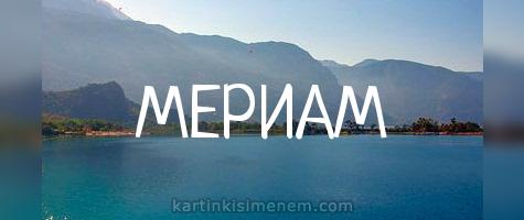 МЕРИАМ