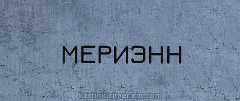 МЕРИЭНН