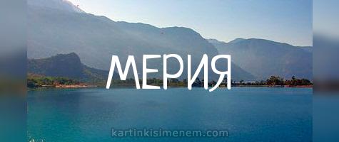 МЕРИЯ