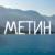 Картинки С Именем МЕТИН
