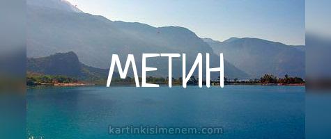МЕТИН