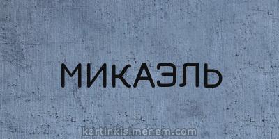 МИКАЭЛЬ