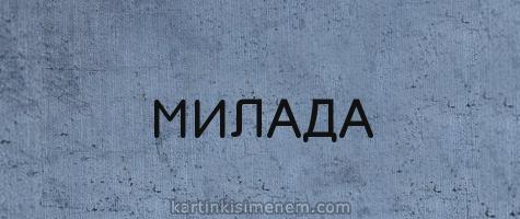 МИЛАДА