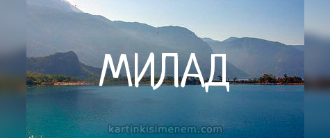 МИЛАД