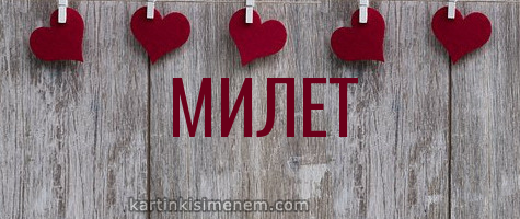 МИЛЕТ