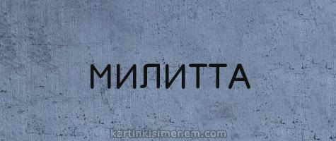 МИЛИТТА