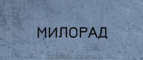 МИЛОРАД