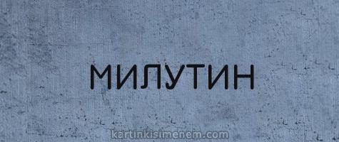 МИЛУТИН