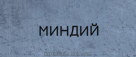 МИНДИЙ