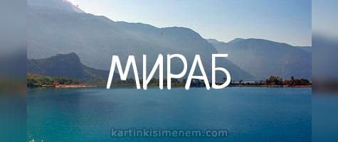 МИРАБ